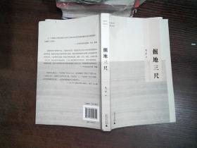 中國當代原創文學  掘地三尺