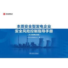 本質安全型發電企業安全風險控制指導手冊(火力發電分冊)