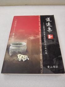 《道远集》(安徽省文物考古研究所五十年文集 1958~2008)稀缺!黄山书社 2008年1版1印 平装1册全