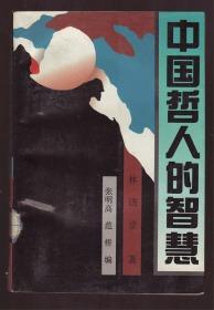 林语堂《中国哲人的智慧》