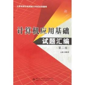 计算机综合应用能力考试全真题库:计算机应用基础试题汇编(第2版)