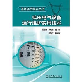 低压电气设备运行维护实用技术