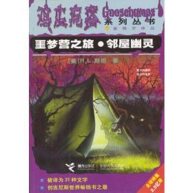 鸡皮疙瘩系列丛书:噩梦营之旅.邻屋幽灵 R.L.斯坦 接力出