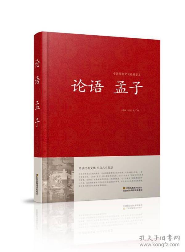 论语 孟子/中国传统文化经典荟萃(精装)