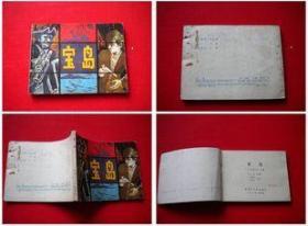 《宝岛》缺本,黑龙江1983.5一版一印4万册,7364号,连环画