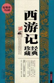 国学经典智慧丛书:西游记(珍藏版)