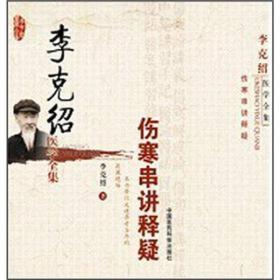 李克绍医学全集:伤寒串讲释疑(修订版)
