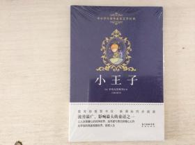 中小学生课外必读文学经典:小王子