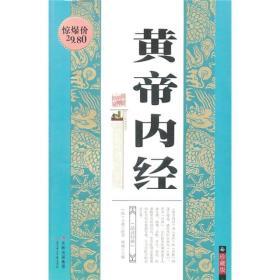 国学传世经典:皇帝内经