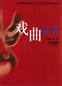 新书--全国普通高等学校公共艺术课程系列教材:戏曲鉴赏