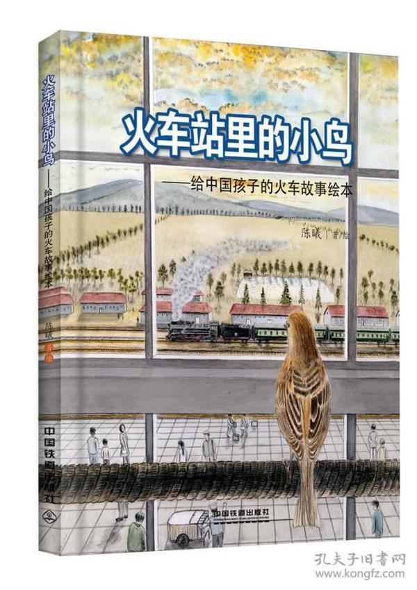 一手正版,火车站里的小鸟:给中国孩子的火车故事绘本(精装绘本)