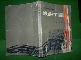 纵横千里:滇西边纵纪实文学/杨苏著
