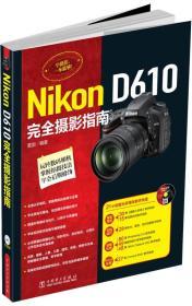 Nikon D610完全摄影指南