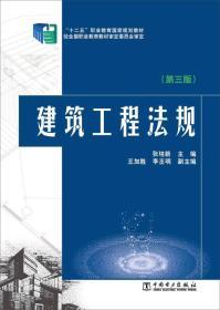 建筑工程法规(第三版)