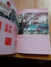 中国旅游丛书-杭州