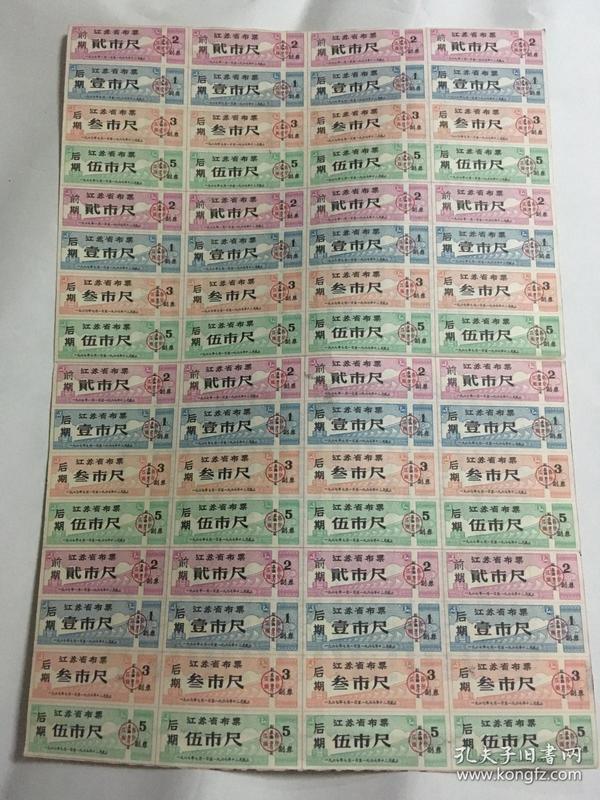 江苏省布票 后期壹市尺 前期贰市尺 后期叁市尺 后期五市尺 3大张180小张