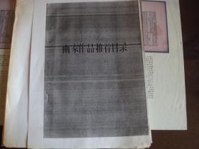 北京市文物商店画家作品推荐目录第3期复印件