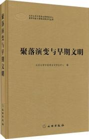 北京大学中国考古学研究中心教育部重大课题成果系列丛书:聚落演变与早期文明