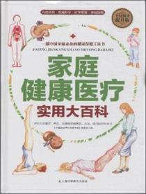 全民阅读-家庭健康医疗实用大百科(精装)