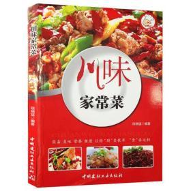二手小菜一碟系列—川味家常菜段晓猛中国建材工业出版社978751