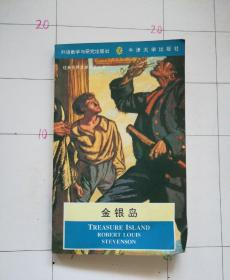 金银岛 经典世界文学名著丛书(英文版)