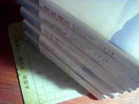 资政通鉴  全10册,少历代王朝覆亡检讨 共9册合售    未阅