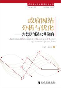 政府网站分析与优化——大数据创造公共价值