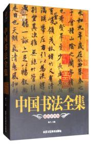 靠前阅读系列:中国书法全集(超值彩图版)