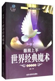 ☆最易上手世界经典魔术【彩图版】