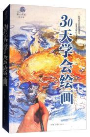 第一阅读悦读馆:30天学会绘画