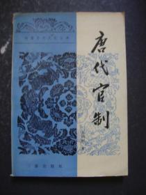 隋唐历史文化丛书:唐代官制