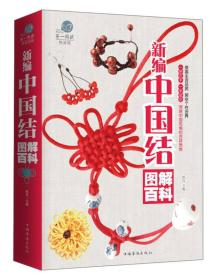 超值全彩白金版--新编中国结图解百科