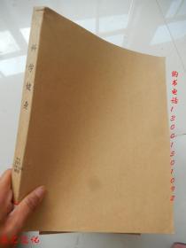 科学健身:健美先生2007年 第4-8期 【 2本合订合售】