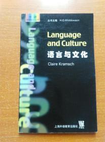 语言与文化 【英文版】