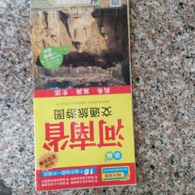 河南省交通旅游图