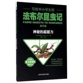 写给中小学生的法布尔昆虫记第⑩卷:完美的生活