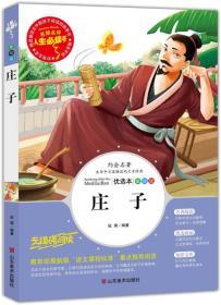庄子  语文课程标准
