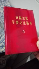 林副主席 军事论述 摘录(64开红塑封面软精装)