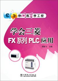 学会三菱FX系列PLC应用
