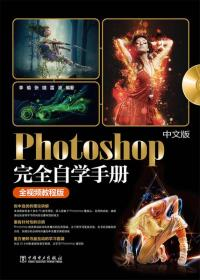 中文版Photoshop完全自学手册