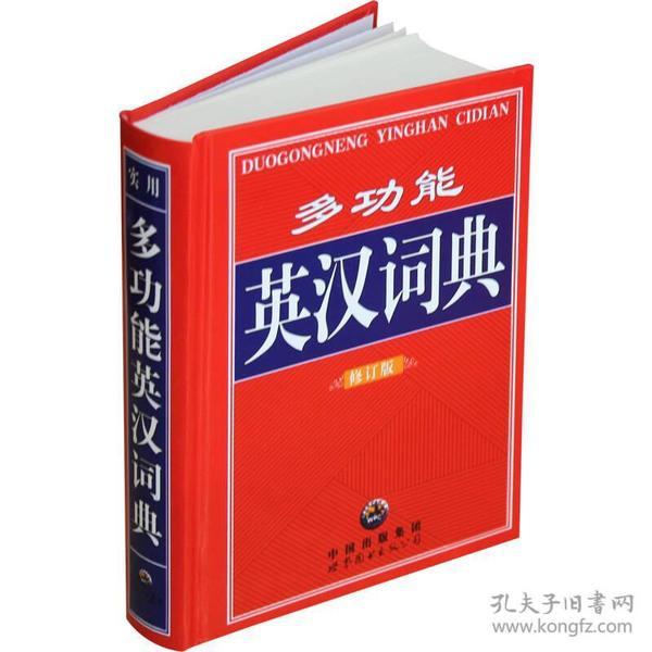 多功能英汉词典   (修订版)