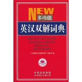 多功能英汉双解词典   (修订版)