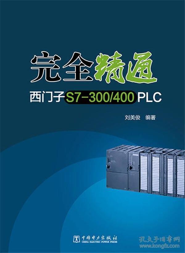 完全精通西门子S7-300/400 PLC