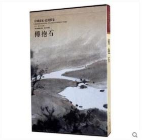 傅抱石 中国画家 近现代卷 傅抱石画集 作品集中国名画家画集y