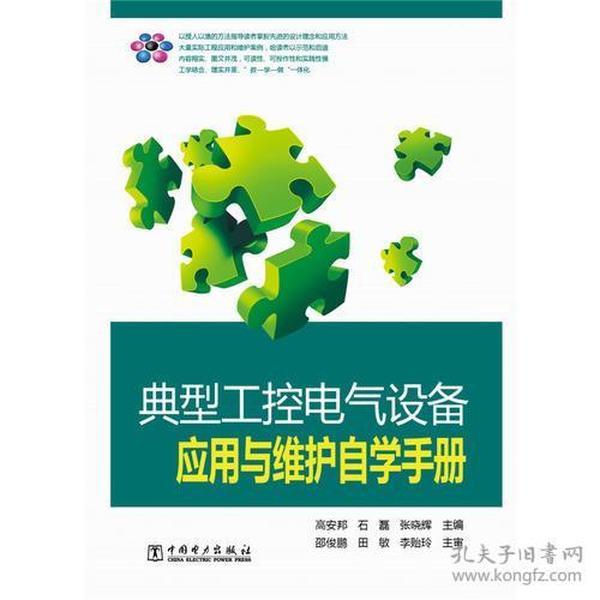 典型工控电气设备应用与维护自学手册