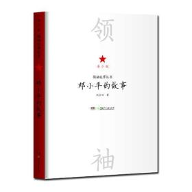 领袖故事丛书——邓小平的故事(青少版)