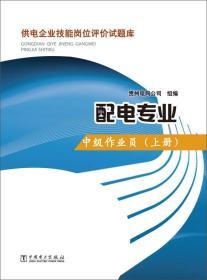 供电企业技能岗位评价试题库·配电专业:中级作业员(上册)