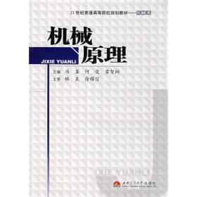 机械原理 冯鉴 何俊 雷智翔 西南交通大学出版社 9787564300241