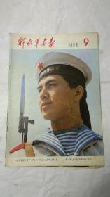 解放军画报1980.9