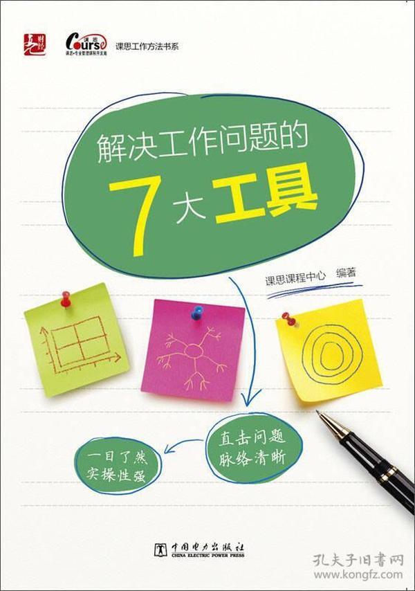课思工作方法书系:解决工作问题的7大工具